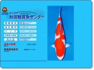 秋田観賞魚センター